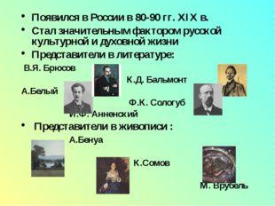 Появился в России в 80-90 гг. XIX в. Стал значительным фактором русской культ
