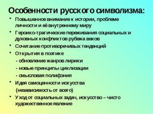Особенности русского символизма: Повышенное внимание к истории, проблеме личн