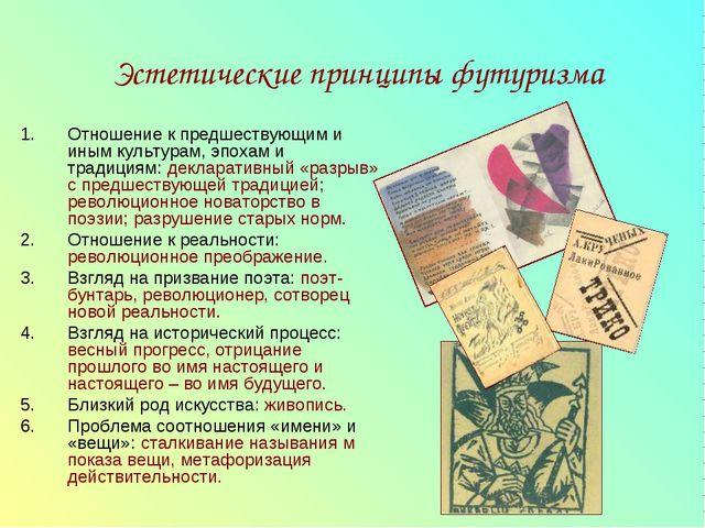Эстетические принципы футуризма Отношение к предшествующим и иным культурам,...