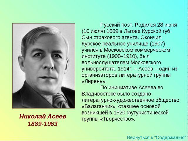 Русский поэт. Родился 28 июня (10 июля) 1889 в Льгове Курской губ. Сын страх...