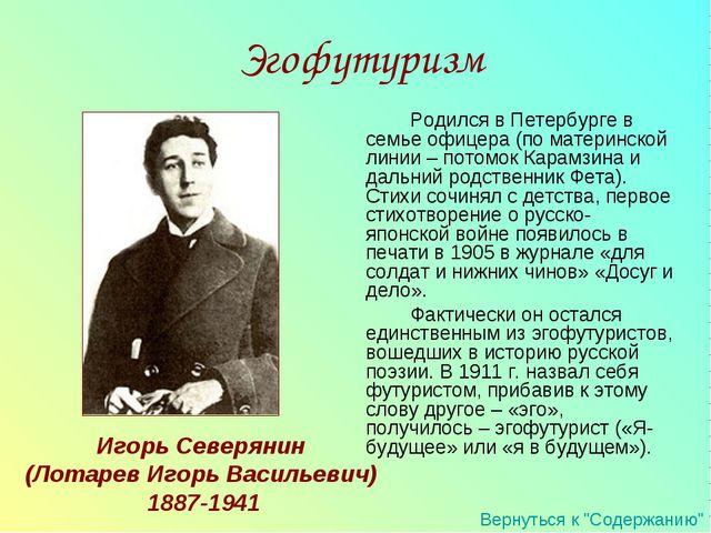 Игорь Северянин (Лотарев Игорь Васильевич) 1887-1941 Эгофутуризм  Родился...