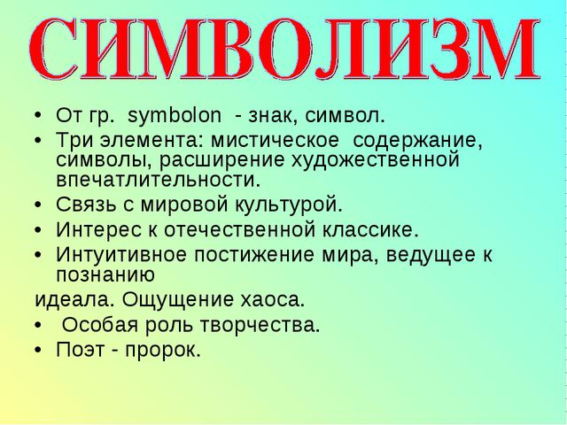 От гр. symbolon - знак, символ. Три элемента: мистическое содержание, символы...