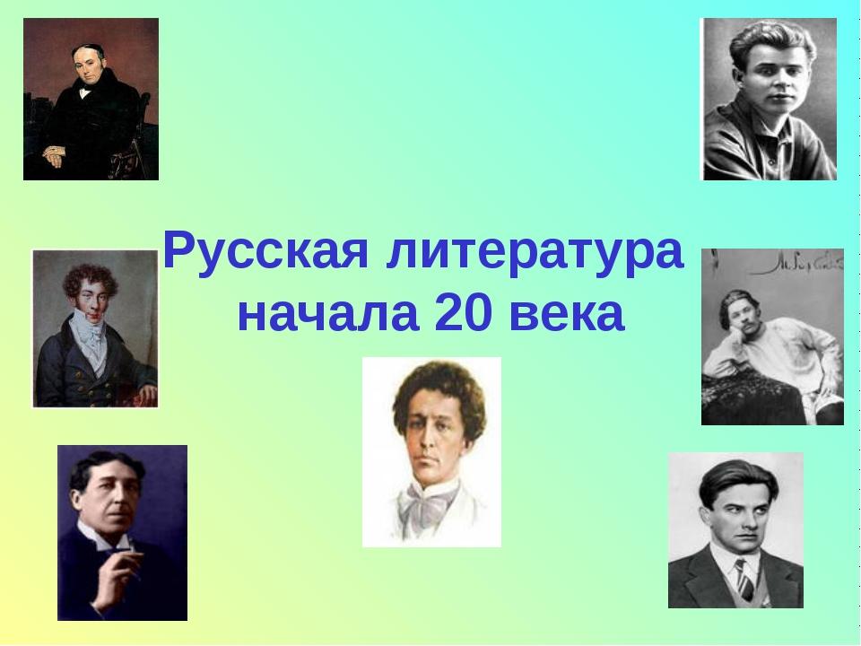 Русская литература начала 20 века