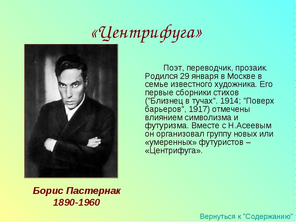 Поэт, переводчик, прозаик. Родился 29 января в Москве в семье известного ху...