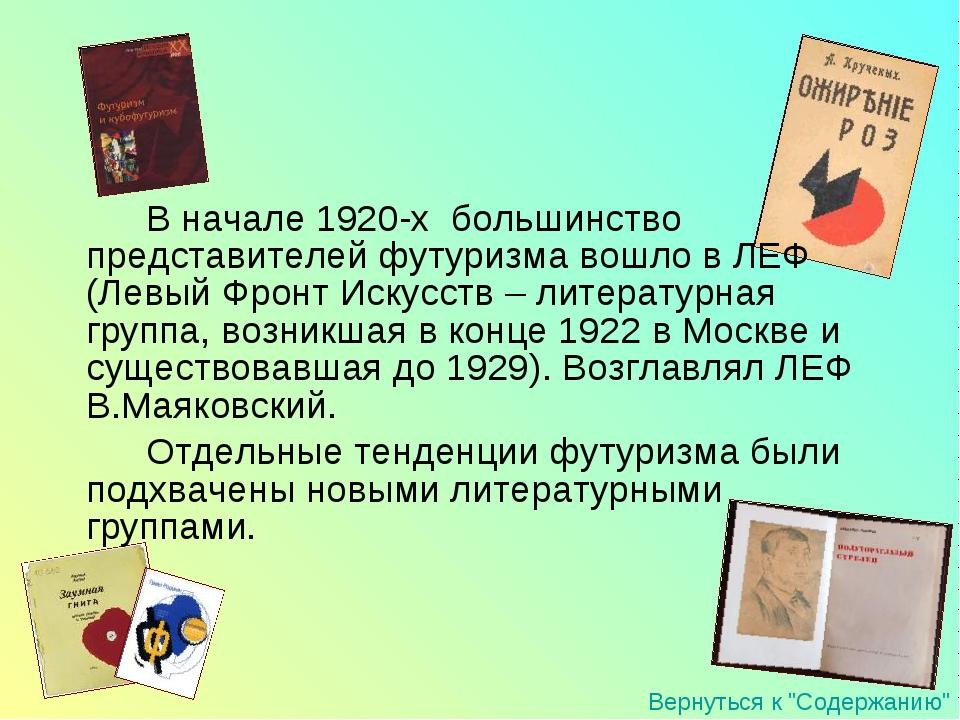 В начале 1920-х большинство представителей футуризма вошло в ЛЕФ (Левый Фро...