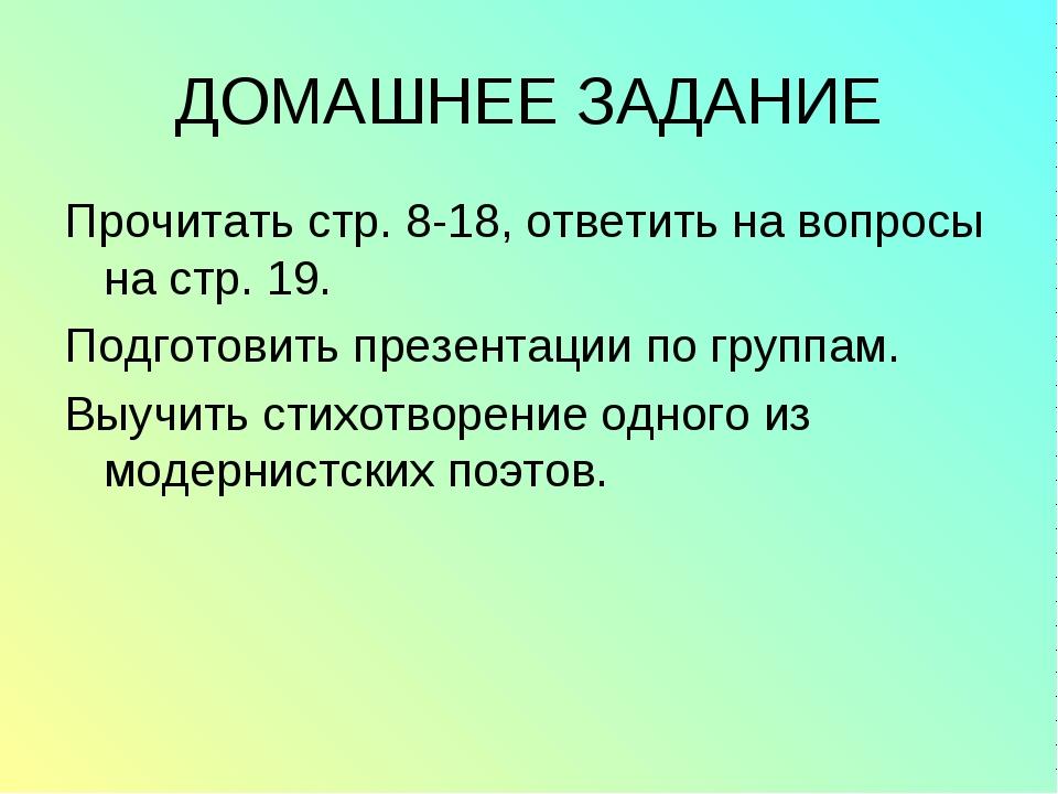 ДОМАШНЕЕ ЗАДАНИЕ Прочитать стр. 8-18, ответить на вопросы на стр. 19. Подгото...
