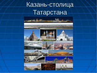 Казань-столица Татарстана