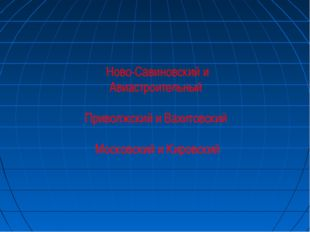 Ново-Савиновский и Авиастроительный Приволжский и Вахитовский Московский и Ки