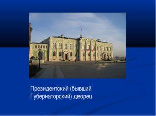 Президентский (бывший Губернаторский) дворец