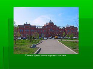 Главное здание железнодорожного вокзала