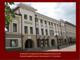 Казанский государственный академический русский Большой драматический театр и