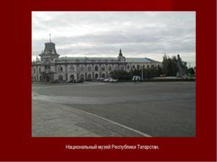 Национальный музей Республики Татарстан.