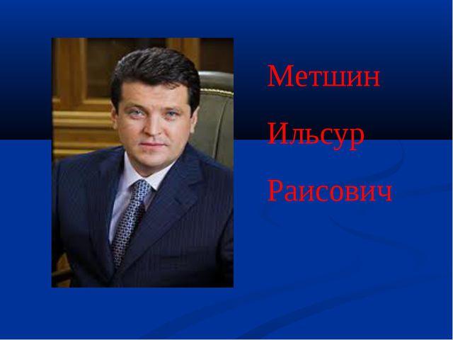 Метшин Ильсур Раисович