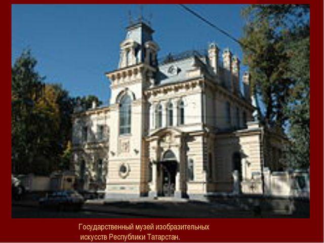 Государственный музей изобразительных искусств Республики Татарстан.