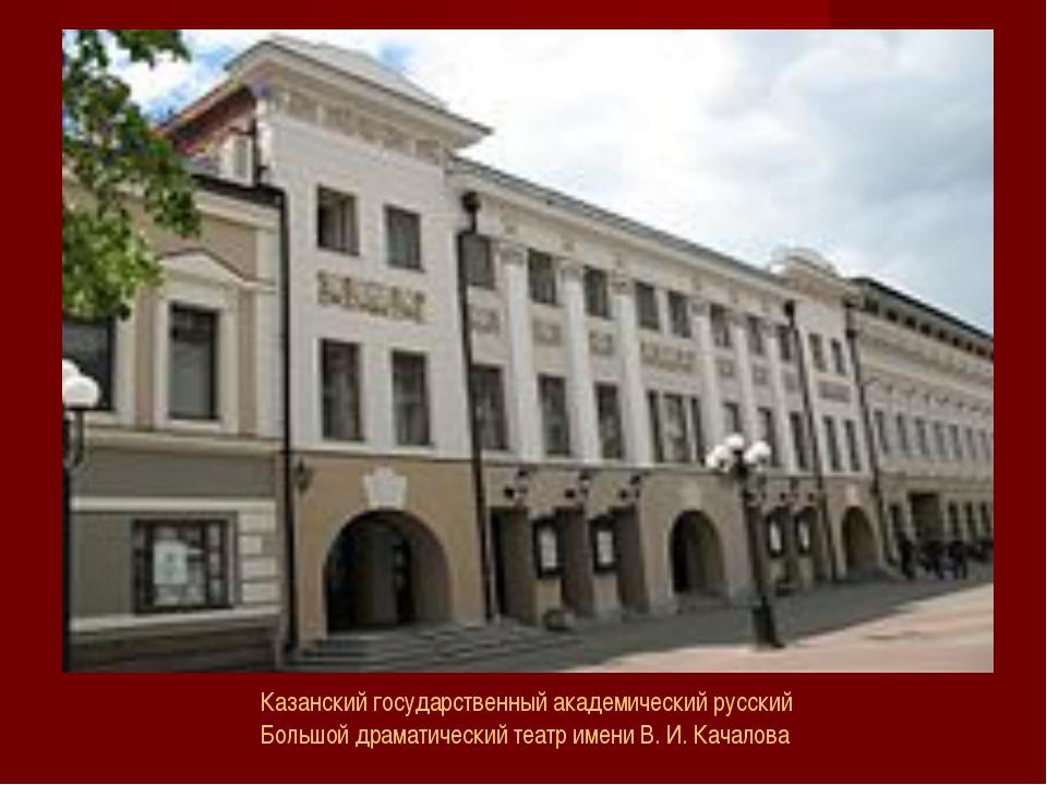 Казанский государственный академический русский Большой драматический театр и...