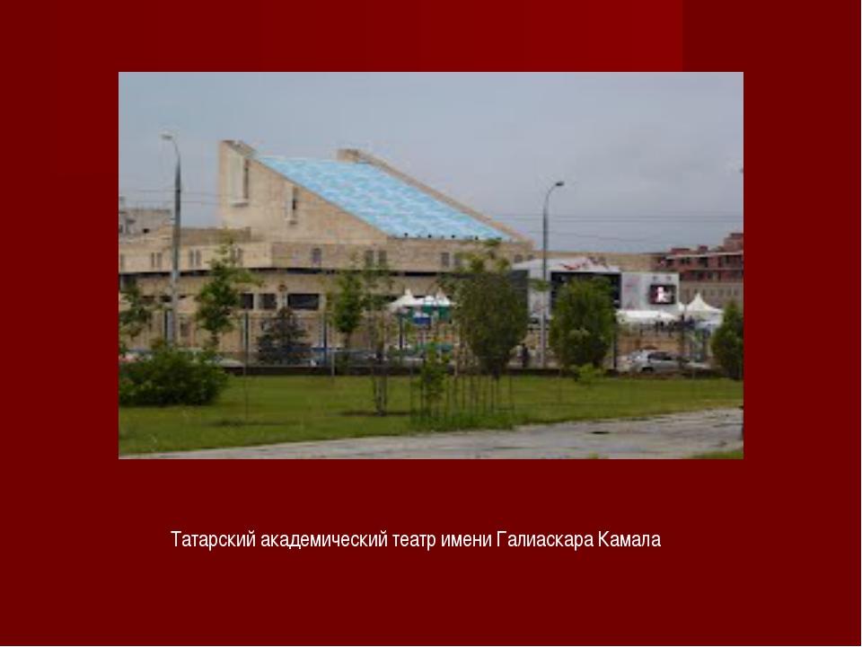 Татарский академический театр имени Галиаскара Камала
