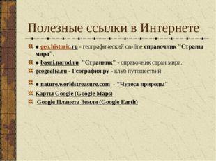 Полезные ссылки в Интернете ●geo.historic.ru-географическийon-lineсправо