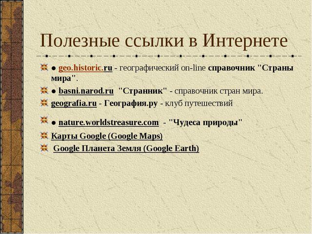 Полезные ссылки в Интернете ●geo.historic.ru-географическийon-lineсправо...