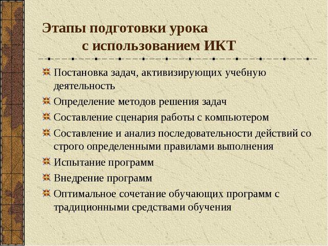 Этапы подготовки урока с использованием ИКТ Постановка задач, активизирующих...