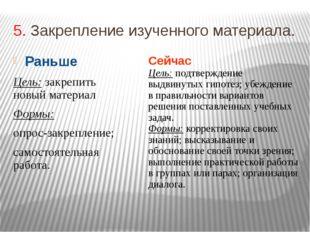 5. Закрепление изученного материала. Раньше Цель: закрепить новый материал Фо