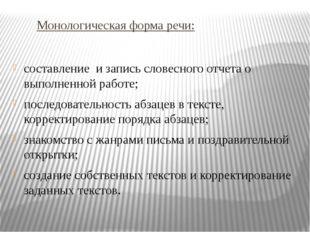 Монологическая форма речи: составление и запись словесного отчета о выполнен