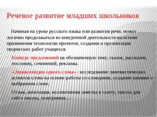 Речевое развитие младших школьников Начиная на уроке русского языка или разви