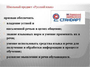 Школьный предмет «Русский язык» призван обеспечить владение устной и письмен
