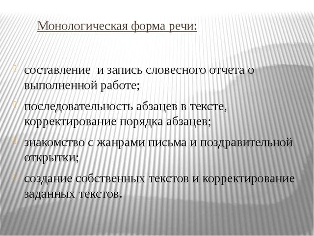 Монологическая форма речи: составление и запись словесного отчета о выполнен...