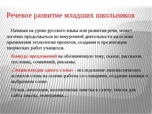 Речевое развитие младших школьников Начиная на уроке русского языка или разви...