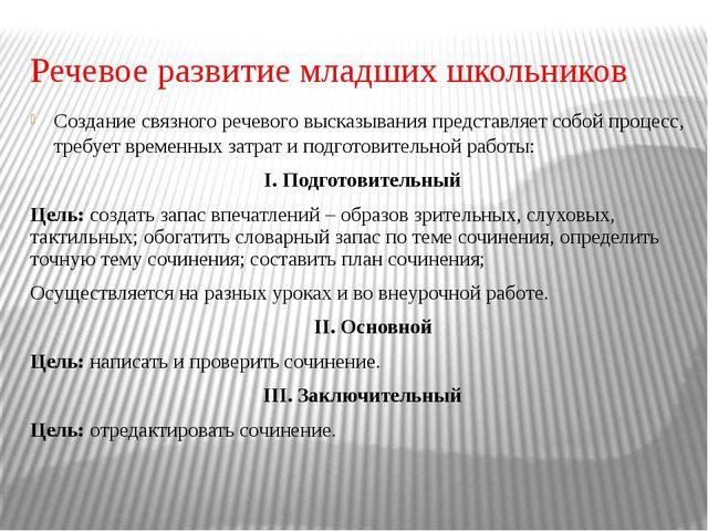 Речевое развитие младших школьников Создание связного речевого высказывания п...