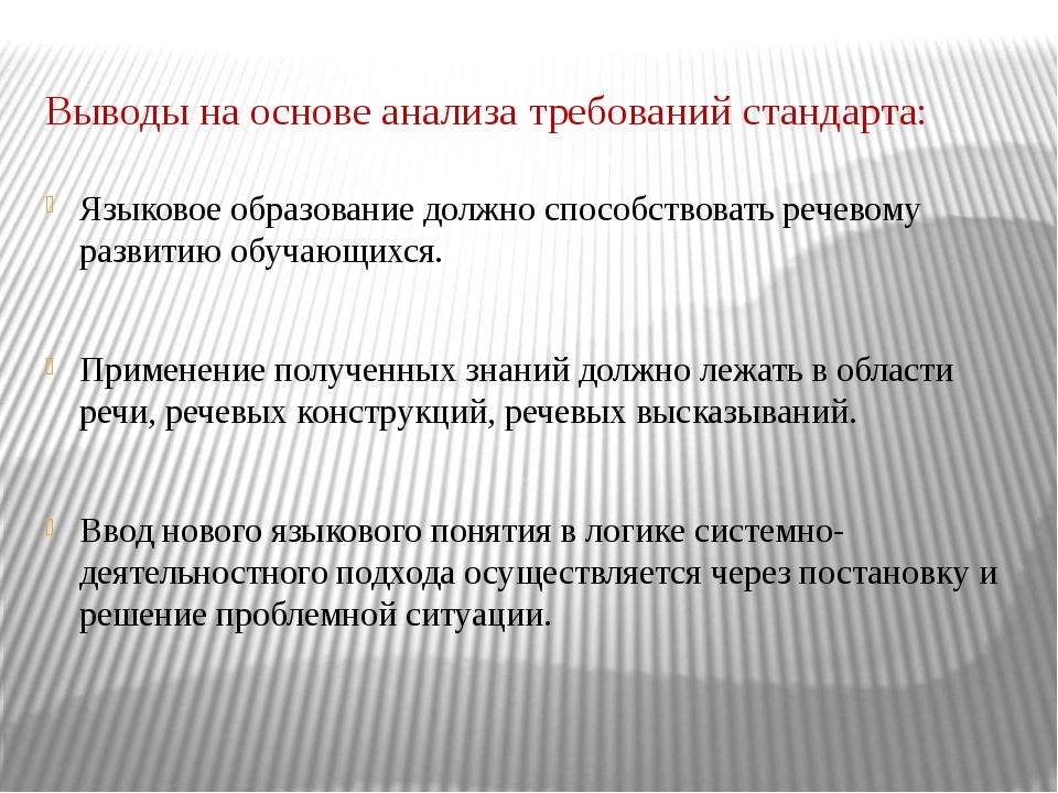 Выводы на основе анализа требований стандарта: Языковое образование должно сп...