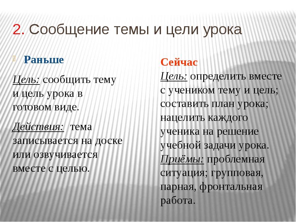 2. Сообщение темы и цели урока Раньше Цель: сообщить тему и цель урока в гото...