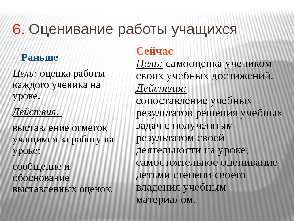 6. Оценивание работы учащихся Раньше Цель: оценка работы каждого ученика на у...