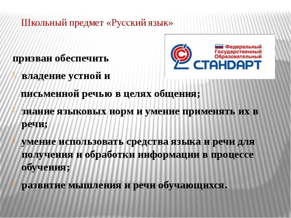 Школьный предмет «Русский язык» призван обеспечить владение устной и письмен...