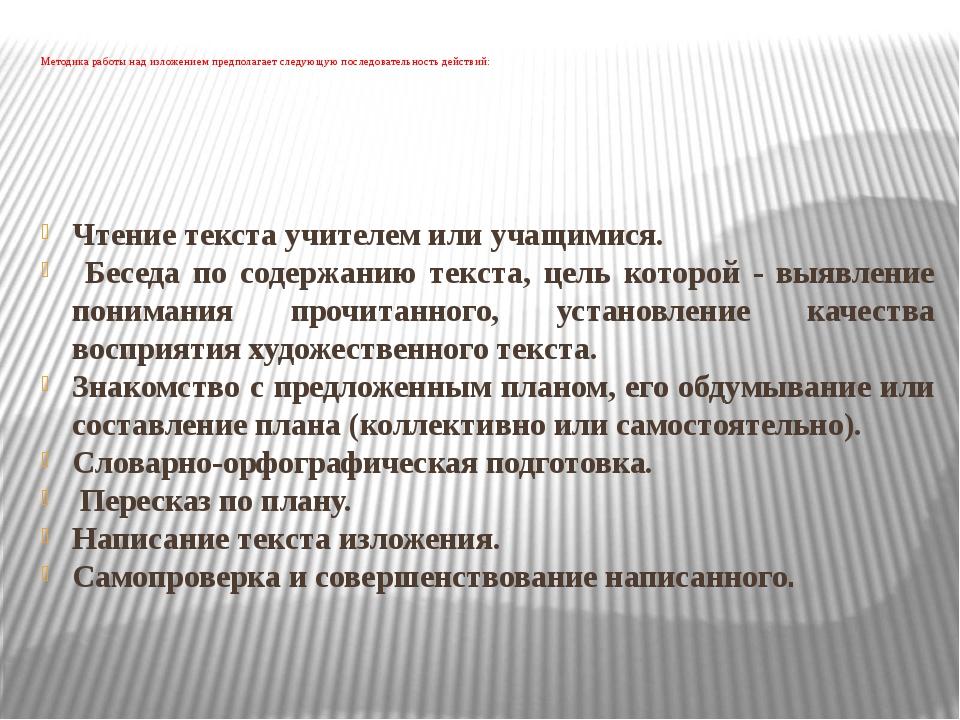 Методика работы над изложением предполагает следующую последовательность дей...