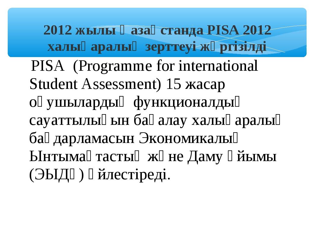 2012 жылы Қазақстанда PISA 2012 халықаралық зерттеуі жүргізілді PISA (Program...