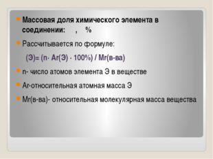 Массовая доля химического элемента в соединении: ω, ω% Рассчитывается по фор