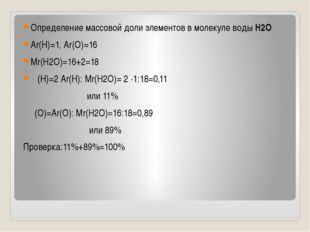 Определение массовой доли элементов в молекуле воды H2O Ar(H)=1, Ar(O)=16 Mr
