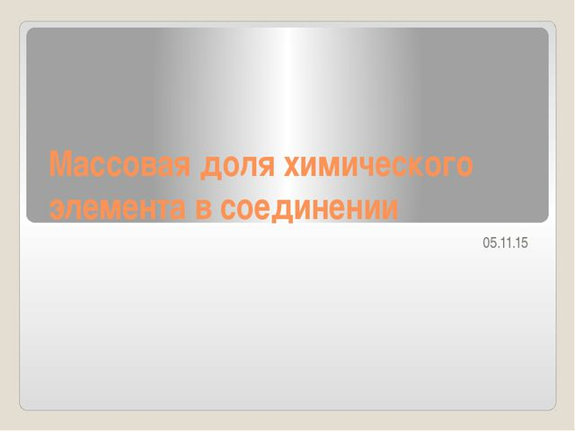 Массовая доля химического элемента в соединении 05.11.15
