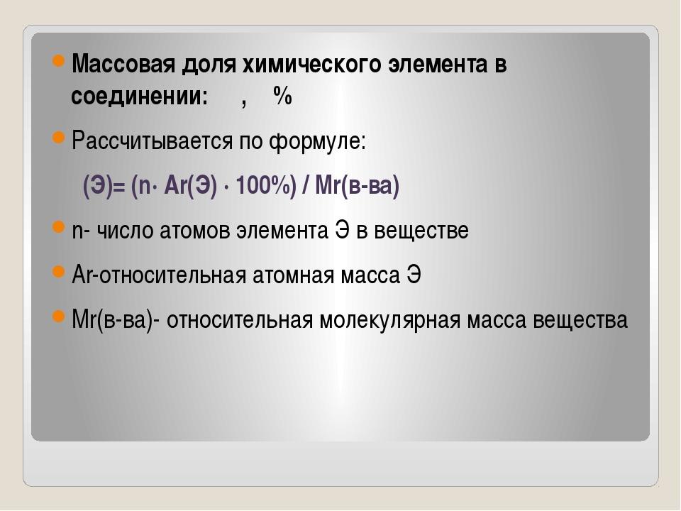 Массовая доля химического элемента в соединении: ω, ω% Рассчитывается по фор...