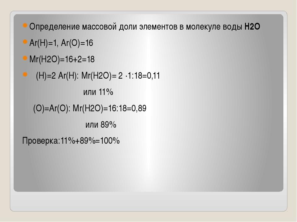 Определение массовой доли элементов в молекуле воды H2O Ar(H)=1, Ar(O)=16 Mr...
