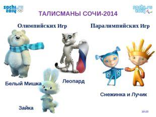 ТАЛИСМАНЫ СОЧИ-2014 Олимпийских Игр Паралимпийских Игр Зайка Белый Мишка Леоп