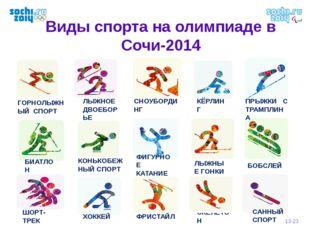 Виды спорта на олимпиаде в Сочи-2014 ГОРНОЛЫЖНЫЙ СПОРТ ШОРТ-ТРЕК КЁРЛИНГ СНОУ