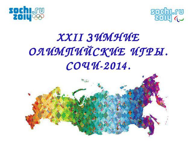 XXII ЗИМНИЕ ОЛИМПИЙСКИЕ ИГРЫ. СОЧИ-2014.
