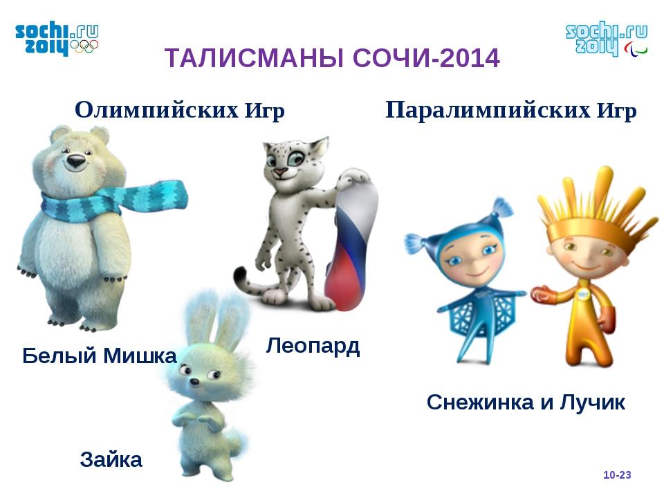 ТАЛИСМАНЫ СОЧИ-2014 Олимпийских Игр Паралимпийских Игр Зайка Белый Мишка Леоп...