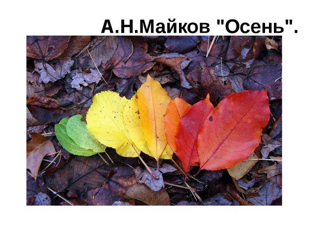 "А.Н.Майков ""Осень""."