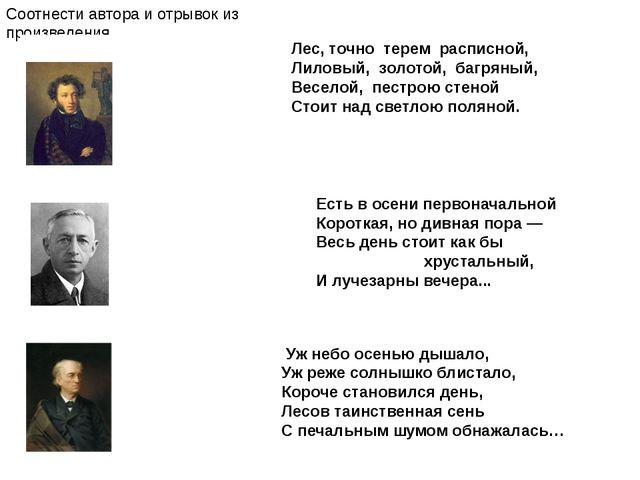 Соотнести автора и отрывок из произведения Лес, точно терем расписной, Лиловы...