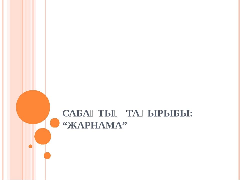"""САБАҚТЫҢ ТАҚЫРЫБЫ: """"ЖАРНАМА"""""""