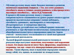 Обучение русскому языку имеет большое значение в развитии логического мышлен