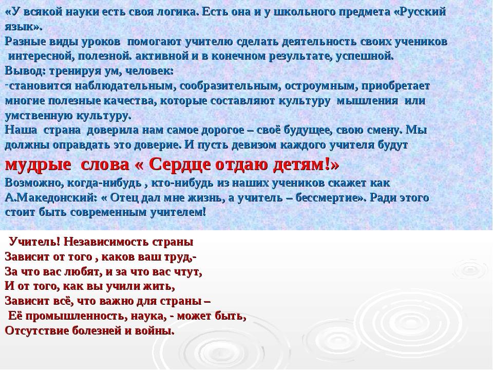 «У всякой науки есть своя логика. Есть она и у школьного предмета «Русский яз...